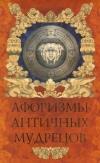 Купить книгу Кожевников А. Ю.; Линдберг Т. Б. - Афоризмы Античных мудрецов