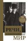 Купить книгу Коробкина, Т. А. - Речи, изменившие мир