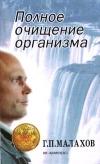 Купить книгу Малахов Геннадий - Полное очищение организма: Авторский учебник