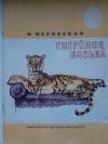 Купить книгу О. Перовская - Тигренок Васька.