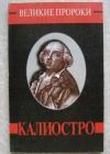 Яковлев - Калиостро