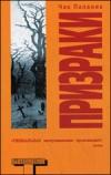 Купить книгу Паланик Чак - Призраки