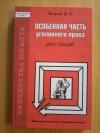 Купить книгу Егоров В. С. - Особенная часть уголовного права: Цикл лекций