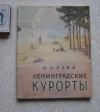 Купить книгу Леви В. - Ленинградские курорты 1959 г.