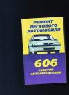 Купить книгу Сост. Савинков В. М. - Ремонт легкового автомобиля. 606 советов автолюбителям