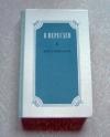 Купить книгу Вересаев - Воспоминания