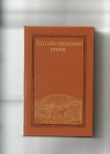 Сборник - Китайгородская стена.
