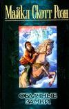 Купить книгу Майкл Скотт Роэн - Облачные замки