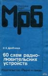 Купить книгу Дробница, Н.А. - 60 схем радиолюбительских устройств