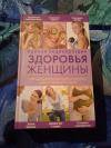 Купить книгу  - Полная энциклопедия здоровья женщины