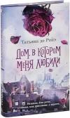 Купить книгу Татьяна де Ронэ - Дом, в котором меня любили