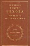 Купить книгу Чехов, М. П.; Чехова, Е. М. - Вокруг Чехова. Воспоминания