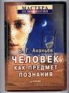 Купить книгу Ананьев Б. Г. - Человек как предмет познания. Серия: Мастера психологии.