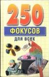 Купить книгу Елисеенко, Е.Ю. - 250 фокусов для всех