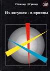 Купить книгу Р. Бэндлер, Д. Гриндер - Из лягушек - в принцы (Вводный курс НЛП-тренинга)