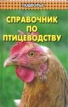 Купить книгу  - Справочник по птицеводству