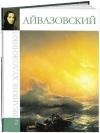 Купить книгу Гордеева, М. - Том 2. Айвазовский