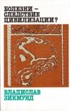 Купить книгу Владислав Зикмунд - Болезни - следствие цивилизации?