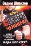 Купить книгу Вадим Шлахтер - Книга Сверхчеловека