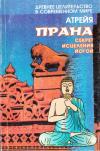 Купить книгу Атрейя - Прана. Секрет исцеления с помощью йоги. Древнее целительство в современном мире