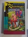 Купить книгу Донцова Д. А. - Квазимодо на шпильках