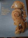 Купить книгу Дронова Н. Д. - Что надо знать о старинном китайском нефрите. Справочник в виде вопросов и ответов