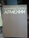 Борис Зурабов - Государственная картинная галерея Армении