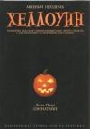Купить книгу Бэннатайн Л. Б. - Хеллоуин