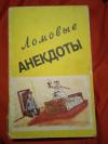 Купить книгу Сост. Самохин А. Н. - Ломовые анекдоты