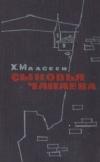 Купить книгу Ханнс Маассен - Сыновья Чапаева