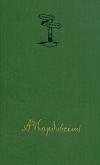 купить книгу Твардовский А. - Собрание сочинений в 4 томах.