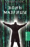 Купить книгу Джейк Хорсли - Воин матрицы. Как стать Избранным