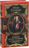 Купить книгу  - Канон Ангелу Грозному