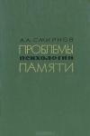 А. А. Смирнов - Проблемы психологии памяти