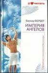 Купить книгу Вербер Бернар - Империя ангелов