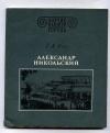 Купить книгу Оль Г. А. - Александр Никольский. (Серия Зодчие нашего города).