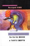 Купить книгу Валерий Кин - Ча-ча-ча жизни и танго смерти