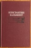 Купить книгу Бальмонт, Константин - Избранное: Стихотворения. Переводы. Статьи