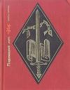 купить книгу Раиса Орлова - Поднявший меч