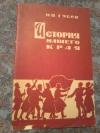 Купить книгу Гусев Н. А. - История нашего края (Вологодская область). Учебное пособие для учащихся 4-х классов
