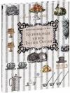 Купить книгу Блэк М., Ле Фей Д. - Кулинарная книга Джейн Остин
