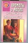 Купить книгу Артемова А. - Ароматы и масла исцеляющие и омолаживающие.