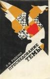Купить книгу Руденко В. Ф. - Преследование темы. Под ред. гр. В. И. Чепижного