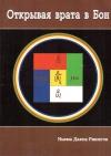 Купить книгу Ньима Дакпа Ринпоче - Открывая Врата в Бон
