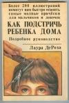 Купить книгу Де Роза Лаура. - Как подстричь ребенка дома.