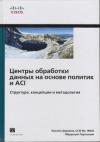 Купить книгу Аврамов, Л. - Центры обработки данных на основе политик и ACI. Структура, концепции и методология