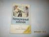 Купить книгу Джеймс Добсон - Непослушный ребенок