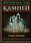 Купить книгу Тони Кармин Салерно - Магическая сила камней