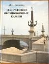 Купить книгу Зискинд, М. С. - Декоративно-облицовочные камни