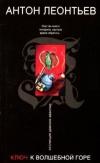 купить книгу Леонтьев Антон - Ключ к волшебной горе
